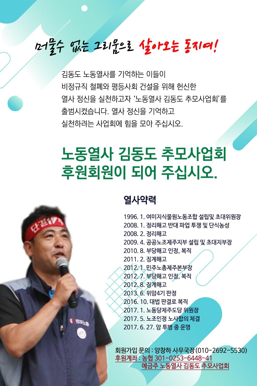 ㄲ[웹자보]추모사업회후원회원모집(1).jpg