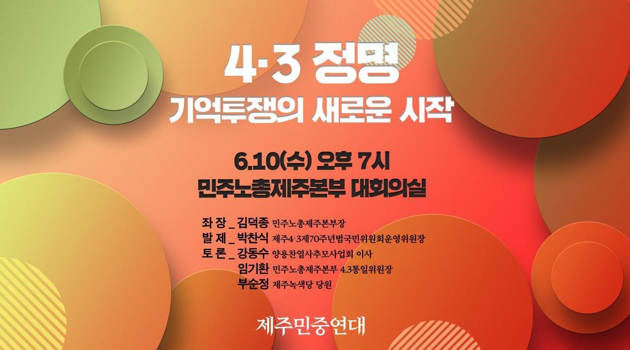 [웹자보]43정명토론회.jpg